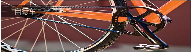 自行车传动系统